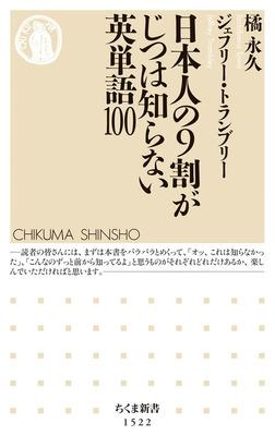 日本人の9割がじつは知らない英単語100-電子書籍