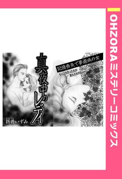 真夜中のレディ 【単話売】-電子書籍