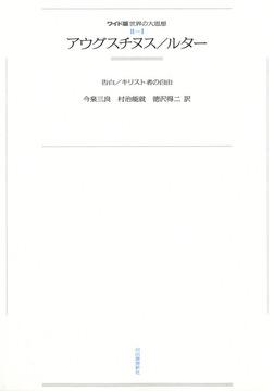 ワイド版世界の大思想 第2期〈1〉アウグスチヌス/ルター-電子書籍