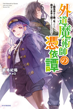 外道魔術師の憑依譚 ~最強剣士を乗っ取ったら、自分の身体を探すことになった~-電子書籍