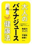 大人のバナナジュース健康法