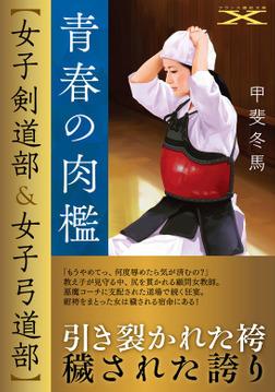 青春の肉檻【女子剣道部&女子弓道部】-電子書籍