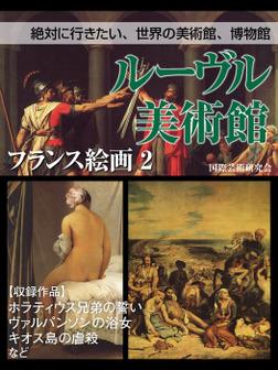 【絶対に行きたい、世界の美術館、博物館】ルーヴル美術館 フランス絵画2-電子書籍