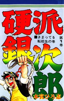硬派銀次郎 第1巻-電子書籍