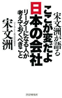 宋文洲が語る ここが変だよ日本の会社 リーダーになる人が考えておくべきこと-電子書籍