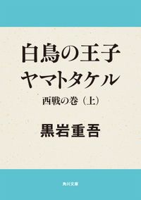白鳥の王子 ヤマトタケル 西戦の巻(上)