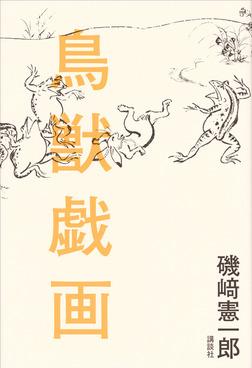 鳥獣戯画-電子書籍