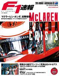 F1速報 2015 Rd01 オーストラリアGP号