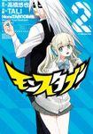 モンスタブー(ビッグガンガンコミックス)
