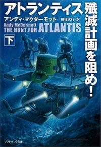 アトランティス殲滅計画を阻め!(下)