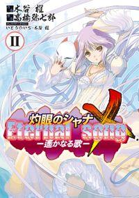 灼眼のシャナX Eternal song -遙かなる歌-(2)