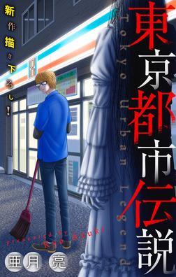 ホラー シルキー 東京都市伝説 story01-電子書籍