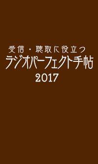 受信・聴取に役立つ ラジオパーフェクト手帖2017