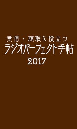 受信・聴取に役立つ ラジオパーフェクト手帖2017-電子書籍