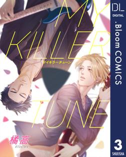 【単話売】MY KILLER TUNE 3-電子書籍