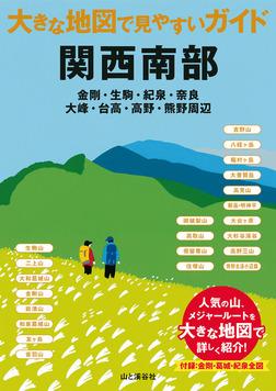 大きな地図で見やすいガイド 関西南部-電子書籍