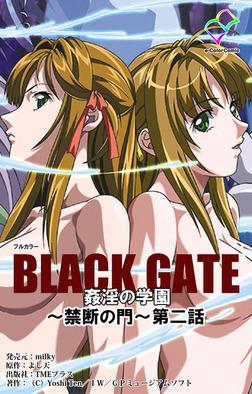【フルカラー】BLACK GATE 姦淫の学園 ~禁断の門~ 第二話-電子書籍