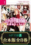 【合本版】ミカグラ学園組曲 全8巻