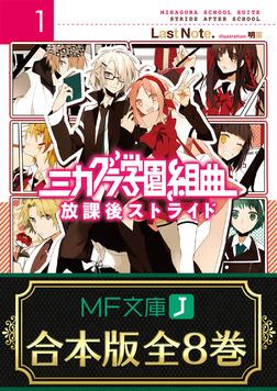 【合本版】ミカグラ学園組曲 全8巻-電子書籍