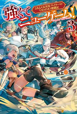 強くてニューゲーム!3 とある人気実況プレイヤーのVRMMO奮闘記-電子書籍