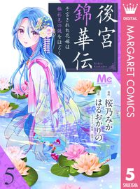 後宮錦華伝 予言された花嫁は極彩色の謎をほどく 5