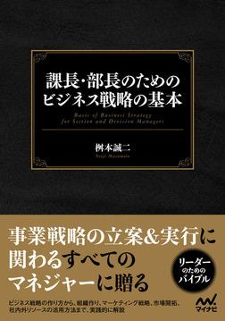 課長・部長のためのビジネス戦略の基本-電子書籍