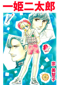 一姫二太郎-電子書籍
