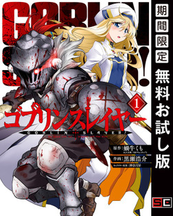 ゴブリンスレイヤー 1巻【期間限定 無料お試し版】-電子書籍