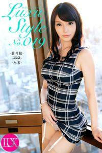 LuxuStyle(ラグジュスタイル)No.019 蒼井桜35歳 人妻