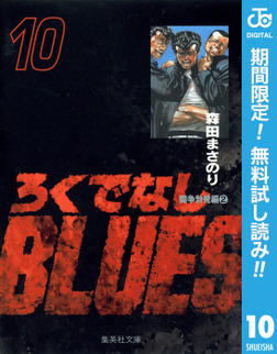 ろくでなしBLUES【期間限定無料】 10-電子書籍