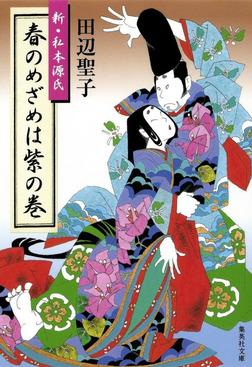 春のめざめは紫の巻 新・私本源氏-電子書籍