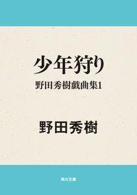 少年狩り 野田秀樹戯曲集1
