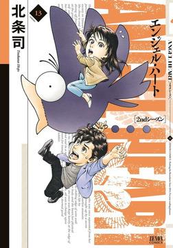 エンジェル・ハート 2ndシーズン 13巻-電子書籍