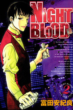 NIGHT BLOOD 2巻-電子書籍