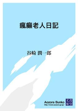 瘋癲老人日記-電子書籍