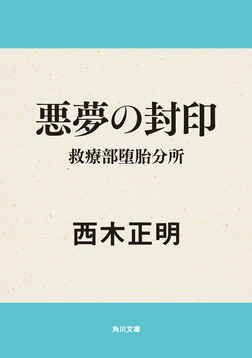 悪夢の封印 救療部堕胎分所-電子書籍