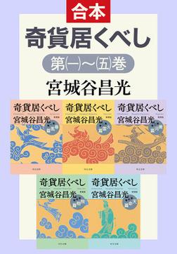 奇貨居くべし(合本)-電子書籍