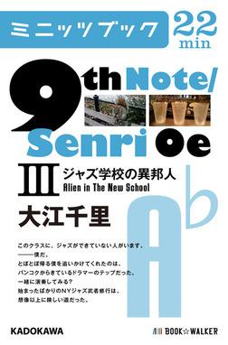 9th Note/Senri Oe IIIジャズ学校の異邦人-電子書籍