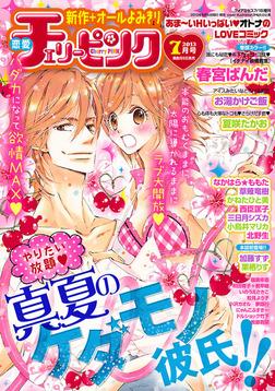 恋愛チェリーピンク 2013年7月号-電子書籍