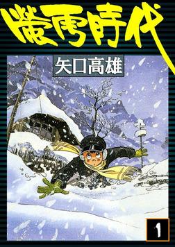 蛍雪時代 (1)-電子書籍