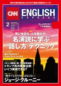 [音声DL付き]CNN ENGLISH EXPRESS 2017年2月号