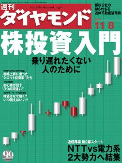 週刊ダイヤモンド 03年11月8日号-電子書籍