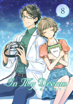In My Dream 〜 続きは夢で 〜(8)-電子書籍