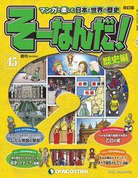 マンガで楽しむ日本と世界の歴史 そーなんだ! 45