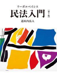 リーガルベイシス民法入門 第3版(日本経済新聞出版社)