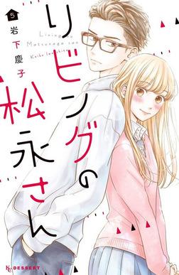 リビングの松永さん(5)-電子書籍