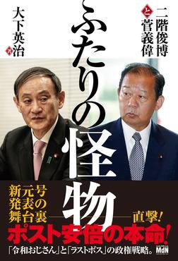 ふたりの怪物 二階俊博と菅義偉-電子書籍