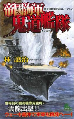 帝國海軍鬼道艦隊 太平洋戦争シミュレーション(1)-電子書籍