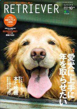 RETRIEVER 2017年10月号-電子書籍