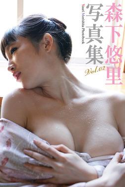 『恋愛体質』 森下悠里デジタル写真集 Vol.02-電子書籍